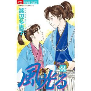 風光る (44) 電子書籍版 / 渡辺多恵子|ebookjapan