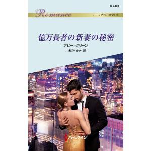 億万長者の新妻の秘密 電子書籍版 / アビー・グリーン 翻訳:山科みずき|ebookjapan
