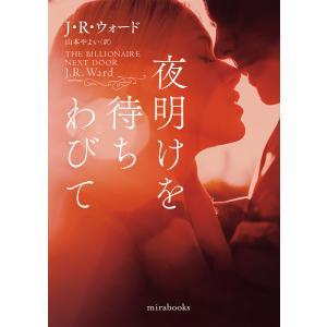 夜明けを待ちわびて【mirabooks】 電子書籍版 / J・R・ウォード 翻訳:山本やよい ebookjapan