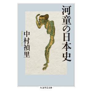 河童の日本史 電子書籍版 / 中村禎里 ebookjapan