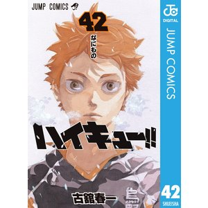 ハイキュー!! (42) 電子書籍版 / 古舘春一|ebookjapan