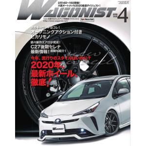 【初回50%OFFクーポン】Wagonist (ワゴニスト) 2020年4月号 電子書籍版 / Wagonist (ワゴニスト)編集部 ebookjapan