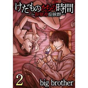 けだものたちの時間〜狂依存症候群〜 (2) 電子書籍版 / big brother|ebookjapan