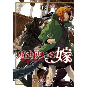 魔法使いの嫁 (13) 電子書籍版 / ヤマザキコレ|ebookjapan