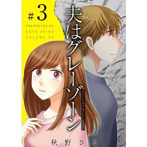 夫はグレーゾーン (3) 電子書籍版 / 秋野さと|ebookjapan