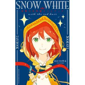 赤髪の白雪姫ファンブック 電子書籍版 / あきづき空太|ebookjapan