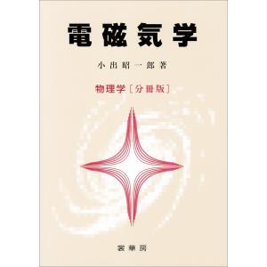 電磁気学 物理学[分冊版] 電子書籍版 / 小出昭一郎 ebookjapan