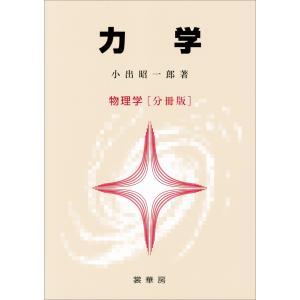 力学 物理学[分冊版] 電子書籍版 / 小出昭一郎 ebookjapan