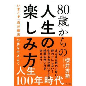 80歳からの人生の楽しみ方(きずな出版) いまこそ「自分最良」の夢を生きよう! 電子書籍版 / 著:櫻井秀勲|ebookjapan
