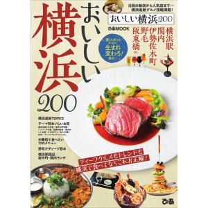 ぴあMOOK おいしい横浜200 電子書籍版 / ぴあMOOK編集部|ebookjapan