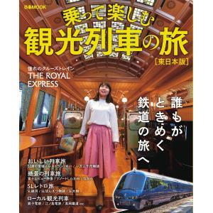 ぴあMOOK 乗って楽しむ観光列車の旅 東日本版 電子書籍版 / ぴあMOOK編集部|ebookjapan