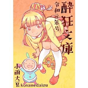 酔狂文庫 令和元年号 電子書籍版 / 小雨大豆|ebookjapan