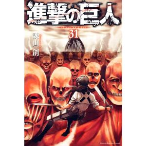 進撃の巨人 (31) 電子書籍版 / 諫山創