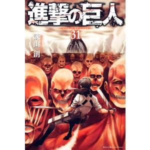 進撃の巨人 (31) 電子書籍版 / 諫山創|ebookjapan
