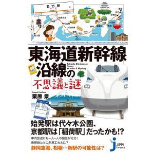 東海道新幹線沿線の不思議と謎 電子書籍版 / 栗原景|ebookjapan