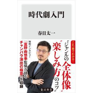 時代劇入門 電子書籍版 / 著者:春日太一|ebookjapan