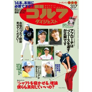 週刊ゴルフダイジェスト 2020年3月17日号 電子書籍版 / 週刊ゴルフダイジェスト編集部