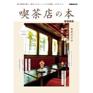 ぴあMOOK 喫茶店の本 首都圏版 電子書籍版 / ぴあMOOK編集部|ebookjapan