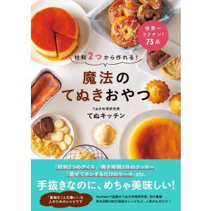 材料2つから作れる! 魔法のてぬきおやつ 電子書籍版 / てぬキッチン|ebookjapan