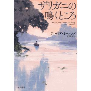 ザリガニの鳴くところ 電子書籍版 / ディーリア・オーエンズ/友廣 純