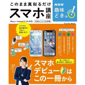 NHK趣味どきっ!このまま真似るだけスマホ講座 電子書籍版 / 池澤あやか(講師)