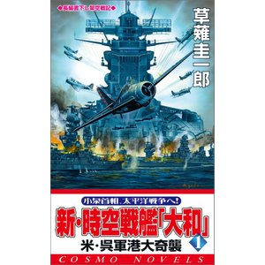 新・時空戦艦『大和』〈1〉米・呉軍港大奇襲 電子書籍版 / 著:草薙圭一郎|ebookjapan