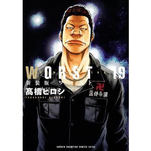新装版 WORST (19) 電子書籍版 / 高橋ヒロシ