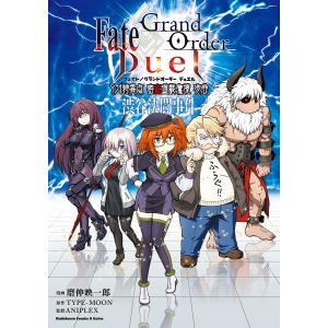 【初回50%OFFクーポン】Fate/Grand Order Duel YA特異点 密室遊戯魔境 渋谷 渋谷決闘事件 電子書籍版|ebookjapan