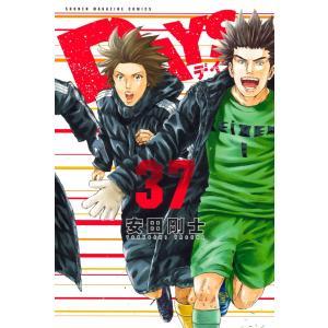 DAYS (37) 電子書籍版 / 安田剛士