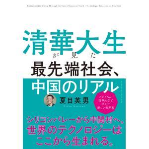 清華大生が見た 最先端社会、中国のリアル 電子書籍版 / 夏目英男