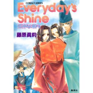 Everyday's Shine 姫神さまに願いを 電子書籍版 / 藤原眞莉/鳴海ゆき|ebookjapan