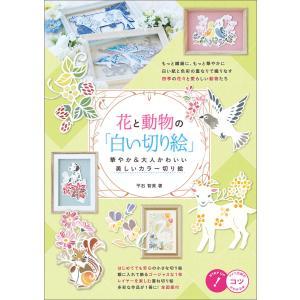 花と動物の「白い切り絵」 華やか&大人かわいい 美しいカラー切り絵 電子書籍版 / 著者:平石智美|ebookjapan