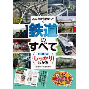 みんなが知りたい!鉄道のすべて この一冊でしっかりわかる 電子書籍版 / 著者:「鉄道のすべて」編集...