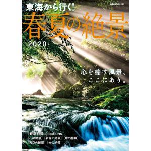 ぴあMOOK 東海から行く!春夏の絶景 2020 電子書籍版 / ぴあMOOK編集部|ebookjapan