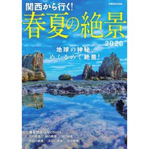 ぴあMOOK 関西から行く!春夏の絶景 2020 電子書籍版 / ぴあMOOK編集部|ebookjapan