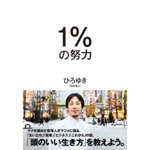 1%の努力 電子書籍版 / 著:ひろゆき|ebookjapan