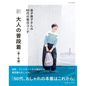 新 大人の普段着 春〜秋編 電子書籍版 / 金子敦子