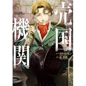 売国機関 3巻 電子書籍版 / カルロ・ゼン/原作/品佳直/漫画|ebookjapan