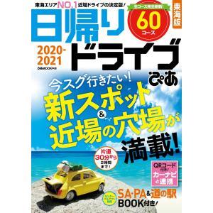ぴあMOOK 日帰りドライブぴあ 東海版 2020-2021 電子書籍版 / ぴあMOOK編集部|ebookjapan