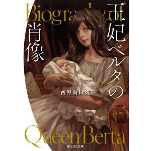 王妃ベルタの肖像 電子書籍版 / 著者:西野向日葵 イラスト:今井喬裕 ebookjapan