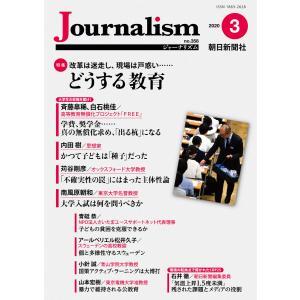 Journalism 2020年3月号 電子書籍版 / 朝日新聞社ジャーナリスト学校 ebookjapan