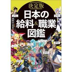 決定版 日本の給料&職業図鑑 電子書籍版 / 著:給料BANK