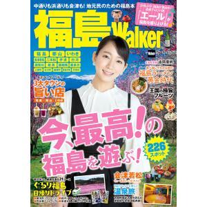 福島Walker 電子書籍版 / 編:KADOKAWA|ebookjapan
