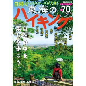 ぴあMOOK 東海のハイキング 電子書籍版 / ぴあMOOK編集部|ebookjapan