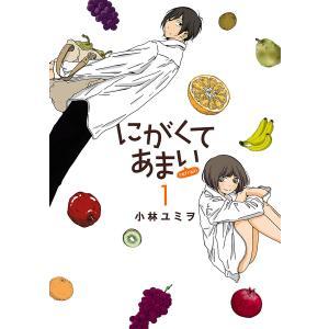にがくてあまい refrain (1) 電子書籍版 / 小林ユミヲ|ebookjapan