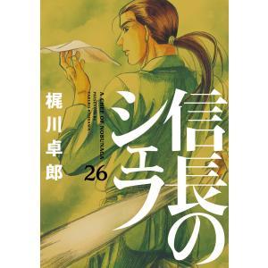 信長のシェフ (26) 電子書籍版 / 梶川卓郎|ebookjapan
