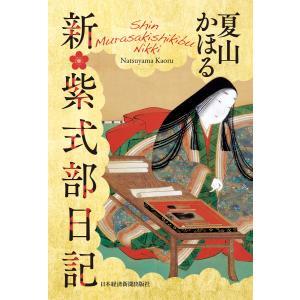 新・紫式部日記 電子書籍版 / 著:夏山かほる ebookjapan