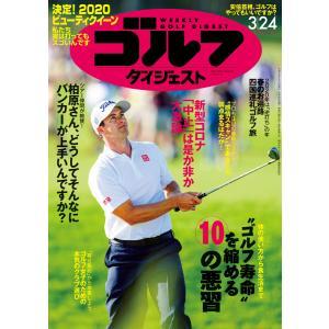週刊ゴルフダイジェスト 2020年3月24日号 電子書籍版 / 週刊ゴルフダイジェスト編集部