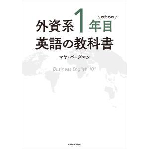 外資系1年目のための英語の教科書 電子書籍版 / 著者:マヤ・バーダマン