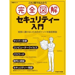 これ1冊で丸わかり 完全図解 セキュリティー入門 電子書籍版 / 編:日経NETWORK ebookjapan